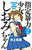 指定暴力少女 しおみちゃん(2) (少年サンデーコミックス)