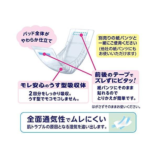 リリーフ 紙パンツ専用パッド 安心フィット 57枚入の紹介画像5