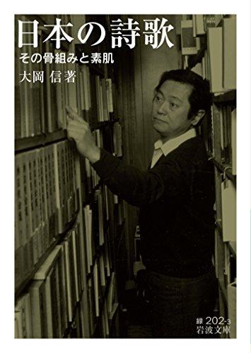 日本の詩歌――その骨組みと素肌