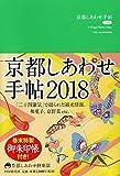 京都しあわせ手帖 2018 (京都しあわせ倶楽部)