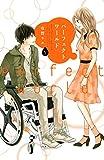 パーフェクトワールド(5) (Kissコミックス)