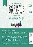 星栞 2020年の星占い 魚座 (一般書籍)