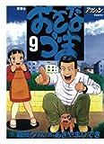 おさなづま(9) (漫画アクション)