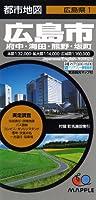 都市地図 広島県 広島市 府中・海田・熊野・坂町 (地図   マップル)