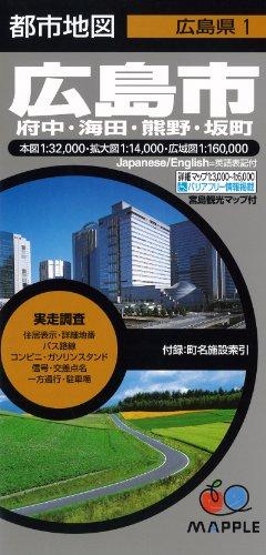 都市地図 広島県 広島市 府中・海田・熊野・坂町 (地図 | マップル)