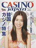 CASINO japan(カジノジャパン)vol.12