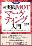 図解 実践MOTマーケティング入門 (図解 実践入門 シリーズ)