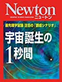 Newton 宇宙誕生の1秒間