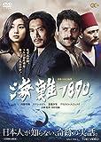 海難1890[DVD]