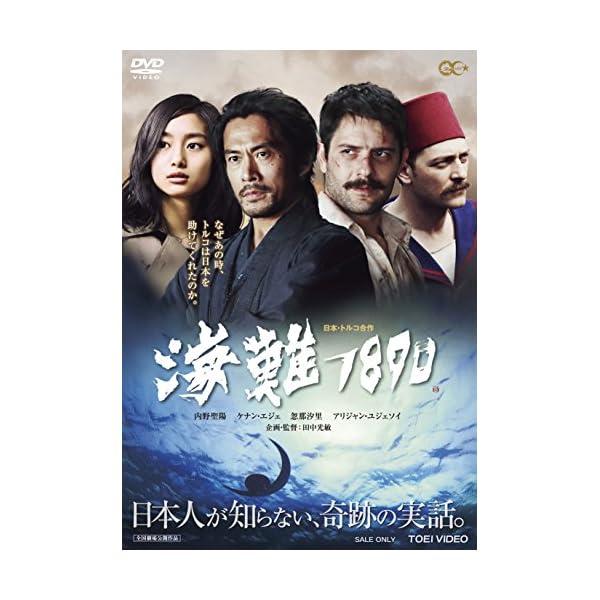 海難1890 [DVD]の商品画像