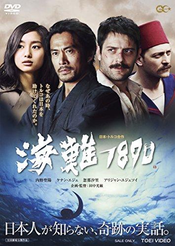 海難1890 [DVD]の詳細を見る