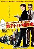 チャーリー・バートレットの男子トイレ相談室[DVD]