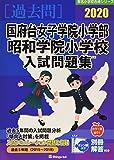 国府台女子学院小学部・昭和学院小学校入試問題集 2020 (有名小学校合格シリーズ)