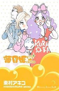 海月姫 4巻 表紙画像