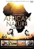 アフリカン・ネイチャー ~生命〈いのち〉の大地~[DVD]