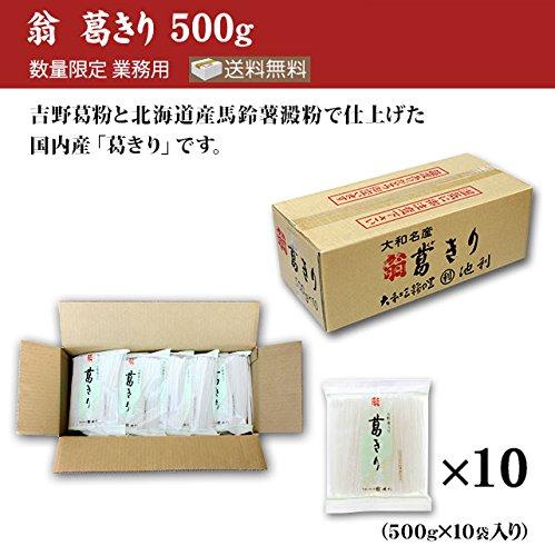 翁 葛きり くずきり 500g×10袋 業務用 1ケース 池利