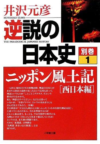 逆説の日本史〈別巻1〉ニッポン風土記「西日本編」 (小学館文庫)の詳細を見る