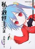 私の救世主さま (5) (角川コミックス・エース 126-17)