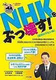 NHKをぶっ壊す! 受信料不払い編—日本放送協会の放送受信料を合法的に支払わないための放送法対策マニュアル