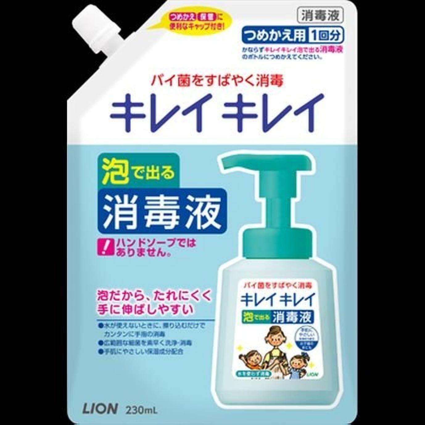 もし学習者九時四十五分キレイキレイ 薬用泡ででる消毒液 つめかえ用 230mL ×2セット