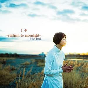 ミチ-SUNLIGHT TO MOONLIGHT-