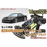 ヨコモ ドリフトレーサー+デカールレスボディ+ライトパーツセット 品番DP-DRG3-PS13BL