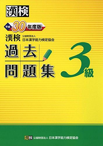 漢検 3級 過去問題集 平成30年度版