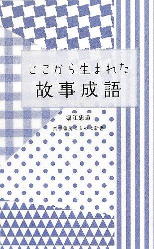 ここから生まれた故事成語 (京都書房ことのは新書)の詳細を見る