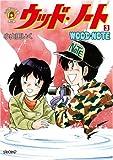 ウッド・ノート 3 (小山田いく選集 2期)