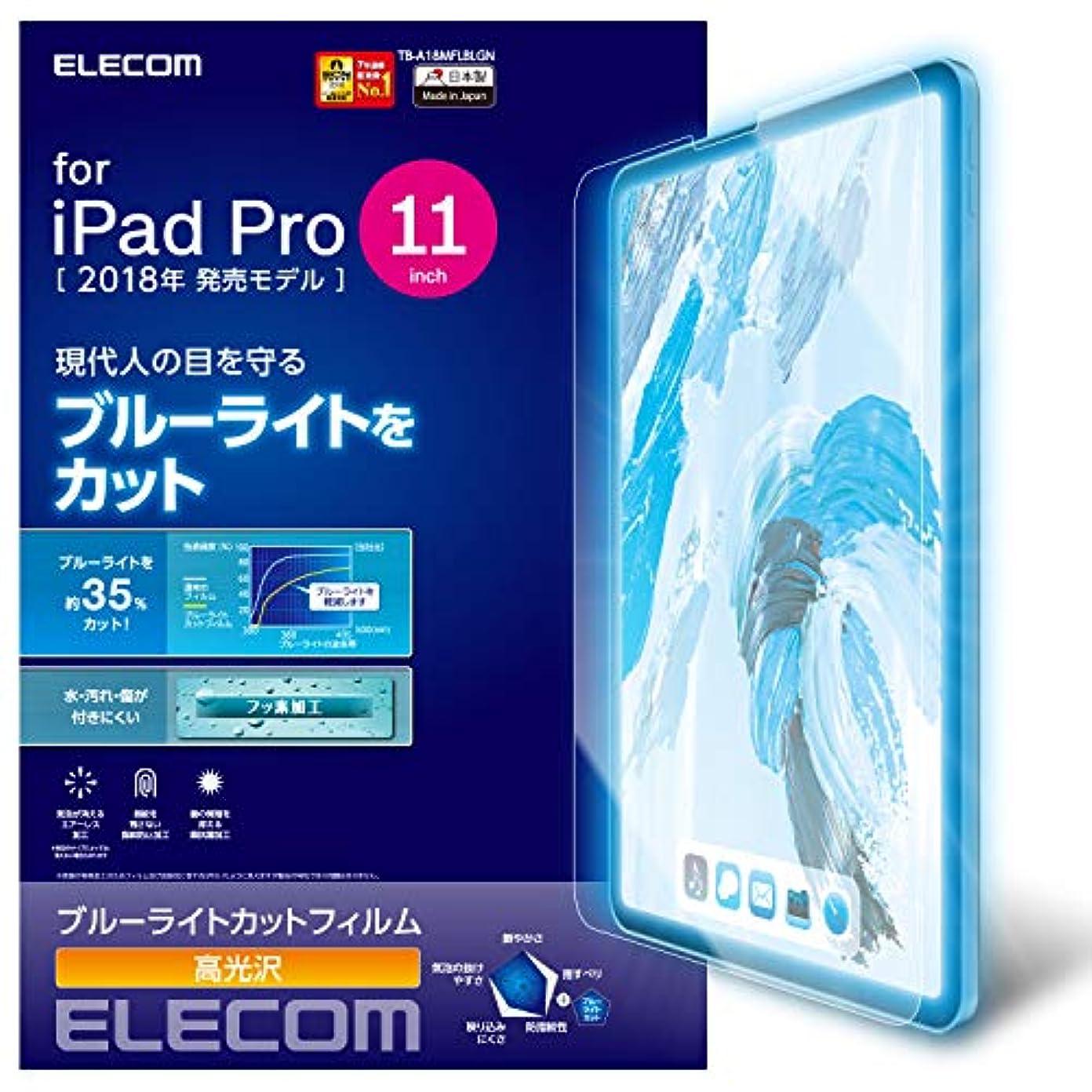 自動化解く永遠のエレコム iPad Pro 11インチ (新iPad Pro 2018年モデル) 保護フィルム ブルーライトカット 高光沢 TB-A18MFLBLGN