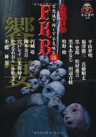 FKB話 怪談実話 饗宴 (竹書房恐怖文庫)