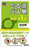 英検準1級 でる順パス単 (旺文社英検書)