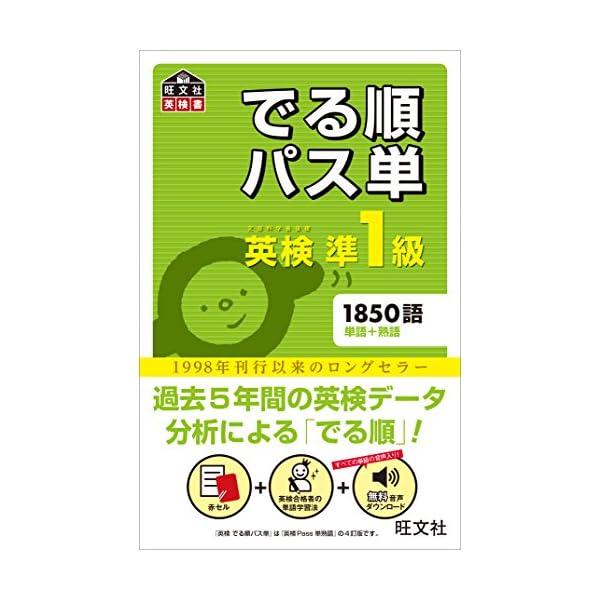 英検準1級 でる順パス単 (旺文社英検書)の商品画像