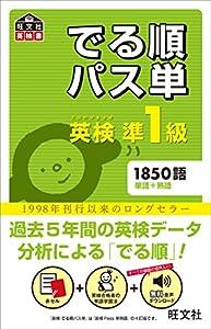英検でる順パス単シリーズ 2巻 表紙画像