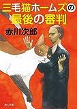 三毛猫ホームズの最後の審判 「三毛猫ホームズ」シリーズ (角川文庫)