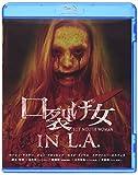 口裂け女 in L.A.[Blu-ray/ブルーレイ]