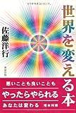 世界を変える本