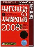 現代用語の基礎知識 2008