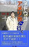 ネトウヨ アメリカへ行く: 日本のネトウヨが史上初めて米国政治家たちとの本音バトル!