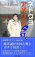 桜井 誠 (著)(55)新品: ¥ 500