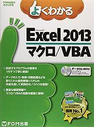 よくわかるMicrosoft Excel 2013マクロ/VBA (FOM出版のみどりの本)