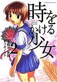 時をかける少女(2) (角川コミックス・エース)