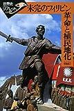 未完のフィリピン革命と植民地化 (世界史リブレット)