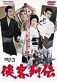 侠客列伝[DVD]