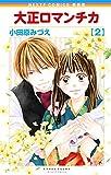 新装版 大正ロマンチカ 2 (ミッシィコミックス/ネクストFコミックス)