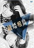 「芦川いづみデビュー65周年」記念シリーズ:第2弾 結婚相談 芦川いづみリプライスセレクション [DVD]