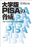 大学版PISAの脅威