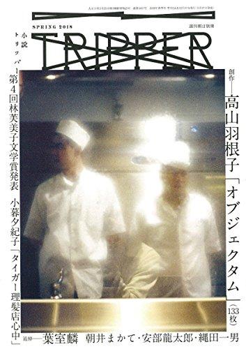 小説 TRIPPER (トリッパー) 2018 春号 2018年 3/25 号 [雑誌]