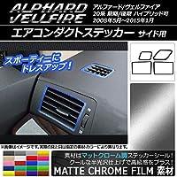 AP エアコンダクトステッカー マットクローム調 サイド用 トヨタ アルファード/ヴェルファイア 20系 前期/後期 ライトゴールド AP-MTCR695-LGD 入数:1セット(4枚)