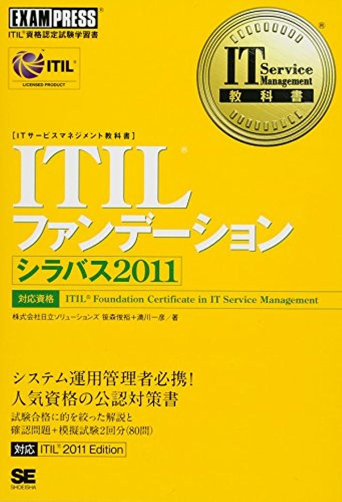 休日に緯度フォアタイプIT Service Management教科書 ITIL ファンデーション シラバス2011 (EXAMPRESS)